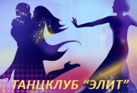 """Закрытие филиала танцклуба """"ЭЛИТ"""" в г. Ельня"""